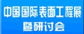 2011中国国际表面工程展暨研讨会