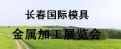 第4届东北长春国际模具及金属加工展览会