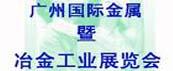 第十二届广州国际金属暨冶金工业展览会(三)