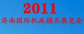 2011第十三届济南国际机床模具展览会