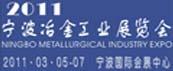 2011宁波冶金工业展览会