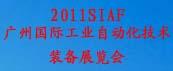 2011SIAF广州国际工业自动化技术及装备展览会