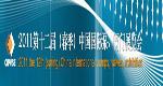2011第十二届春季中国国际泵阀门博览会