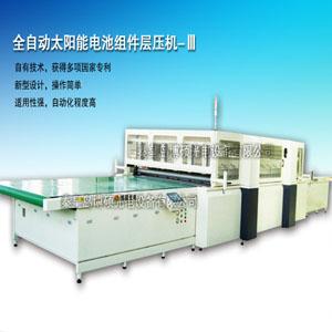 全自动太阳能电池组件层压机-Ⅱ