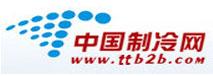 中国制冷网