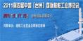 2011第四届中国(台州)国际船舶工业博览会