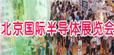 2011第九届北京国际半导体展览会暨高峰论坛