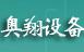 靖江市奥翔采光通风设备有限公司