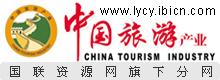 旅游产业网