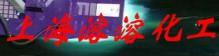 上海溶溶化工有限公司