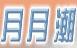 上海月月潮钢管有限公司