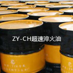 ZY-CH超速淬火油