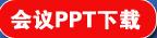 道路施工与养护会议PPT下载