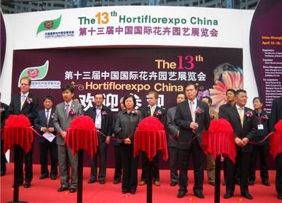 第十三届中国国际花卉园艺展览会