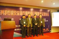 道路养护材料国联资源网副总裁和赞助企业合影