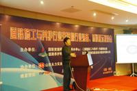 公路实验陕西长安大学公路学院徐培华-高速公路沥青路面养护维修项目关键技术