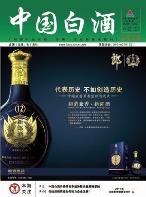 《中国白酒》2011春糖会特刊A