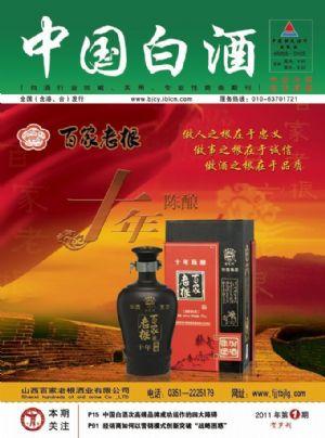 《中国白酒》第201101期
