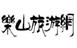 乐山旅游网