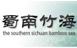 蜀山竹海风景区