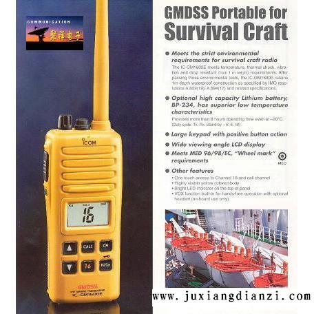ICOM最新推出符合GMDSS规范的救生艇专用手持双向对讲机IC-GM1600E