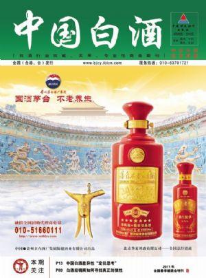 《中国白酒》2011春糖会特刊B
