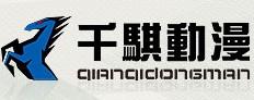 广州千骐动漫