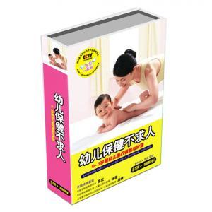 幼儿保健小手册