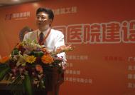 医院建设陈晖 贝克西弗股份有限公司