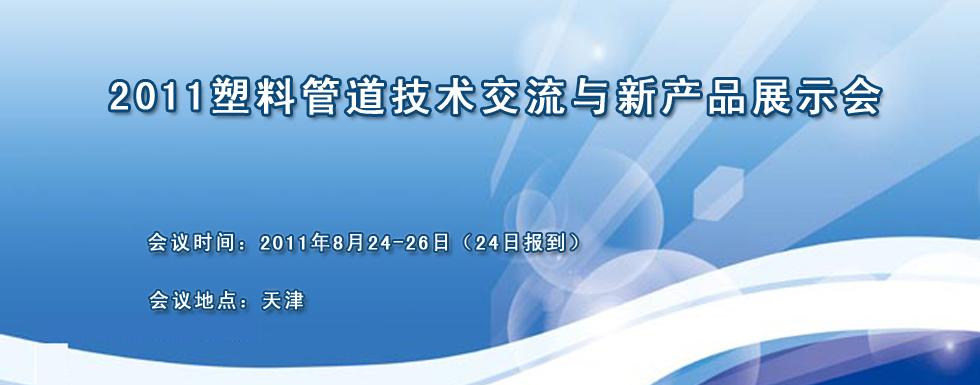2011塑料管道技术交流与新产品展示会