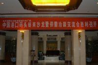 中国港口码头链商沙龙暨供需洽谈交流会在前门建国饭店召开