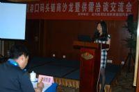 中国港口码头链商沙龙暨供需洽谈交流会 主持人