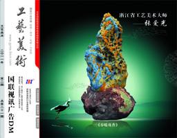 工艺美术第201102期
