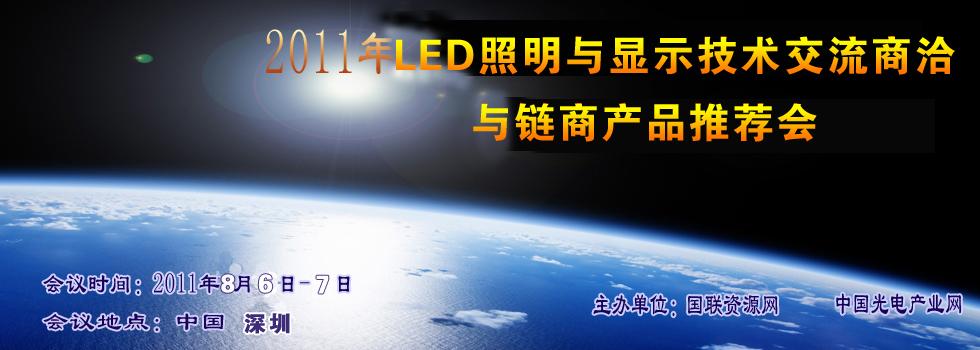 2011年太阳能光伏及LED照明产品链商交流与产品推介会