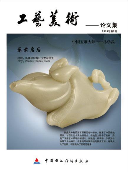 工艺美术--论文集第201002期