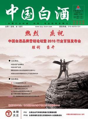 《中国白酒》第201104期