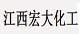 江西宏大化工