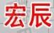 广州宏纳装饰