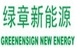 绿章新能源