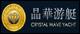 上海晶华游艇有限公司