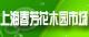 上海春芳花木园艺场