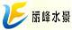 宜兴市丽峰水景设备有限公司