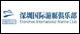 深圳国际游艇俱乐部