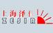 上海泽仕光电科技有限公司