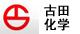 南京古田化工有限公司