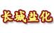 定边县长城盐化有限责任公司