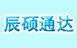 北京辰硕通达商贸有限公司
