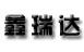潍坊鑫瑞达化工有限公司