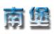 河北省南堡盐场化工厂