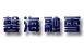 寿光市馨海融雪制品有限公司